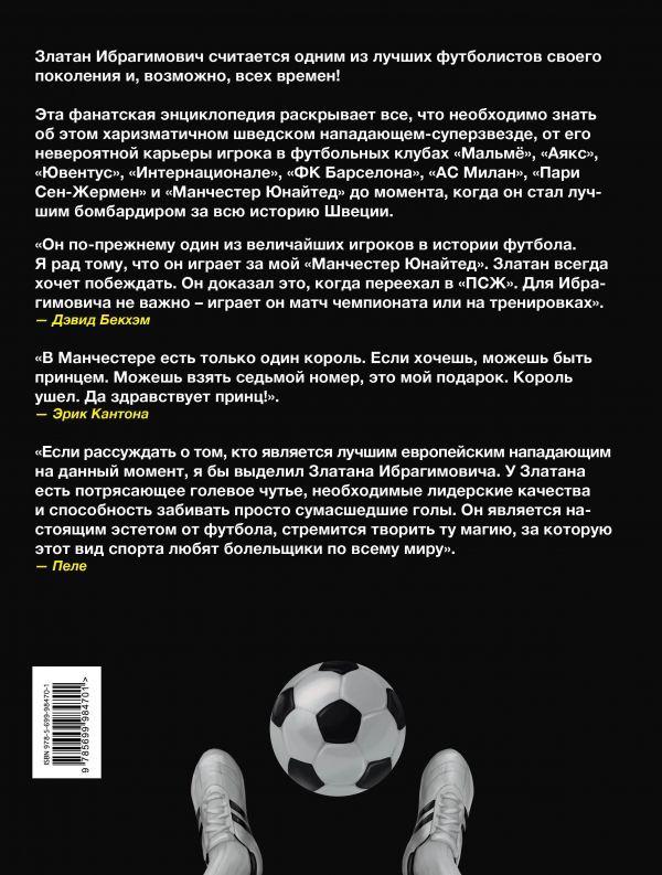 """Купить книгу """"Златан Ибрагимович. Фанатская энциклопедия"""""""