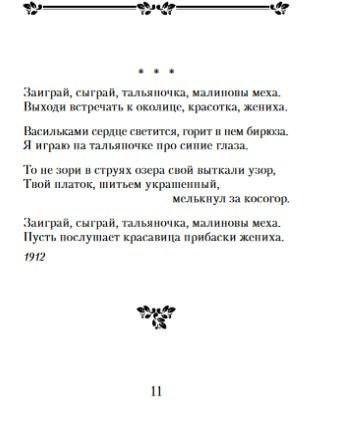 """Купить книгу """"Сергей Есенин. Стихотворения"""""""