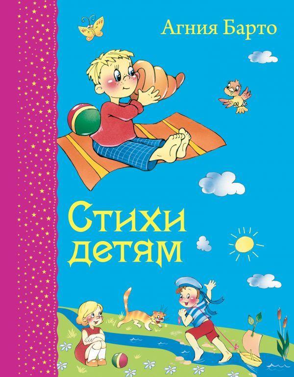 """Купить книгу """"Стихи детям"""""""