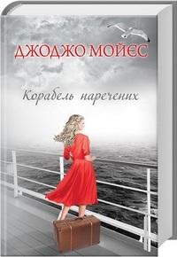 """Купить книгу """"Корабель наречених"""""""