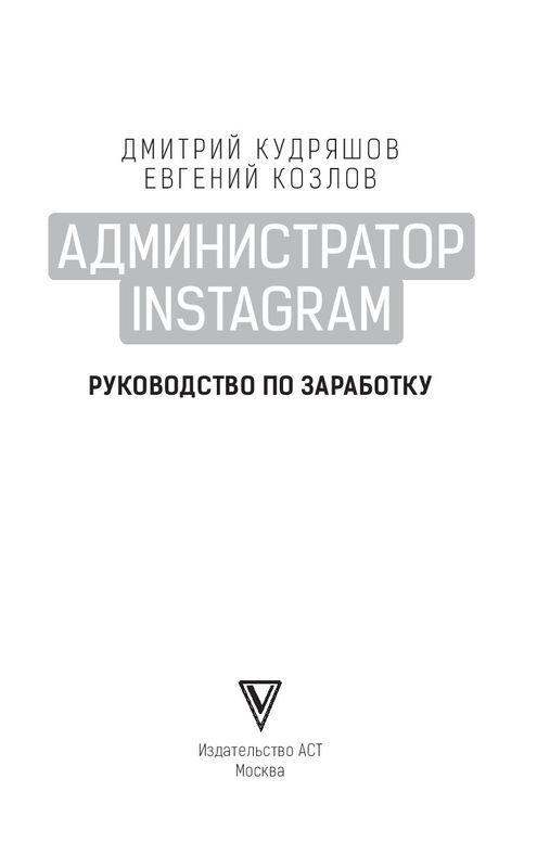 """Купить книгу """"Администратор инстаграма. Руководство по заработку"""""""