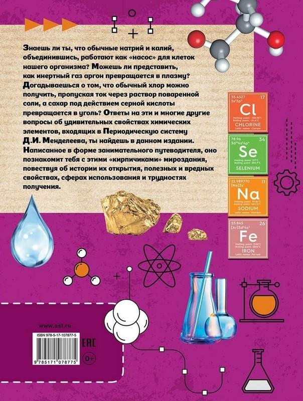 """Купить книгу """"Большая книга химических элементов. Путеводитель по периодической таблице"""""""