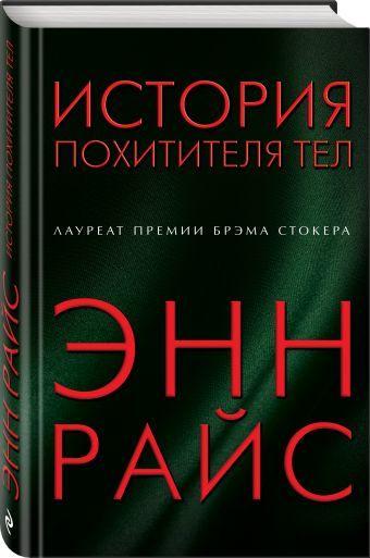 """Купить книгу """"История похитителя тел"""""""