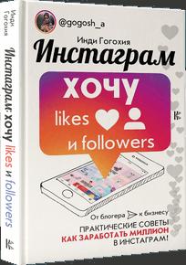 "Купить книгу ""Инстаграм. Хочу likes и followers"""