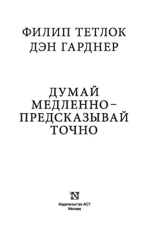 """Купить книгу """"Думай медленно - предсказывай точно. Искусство и наука предвидеть опасность"""""""