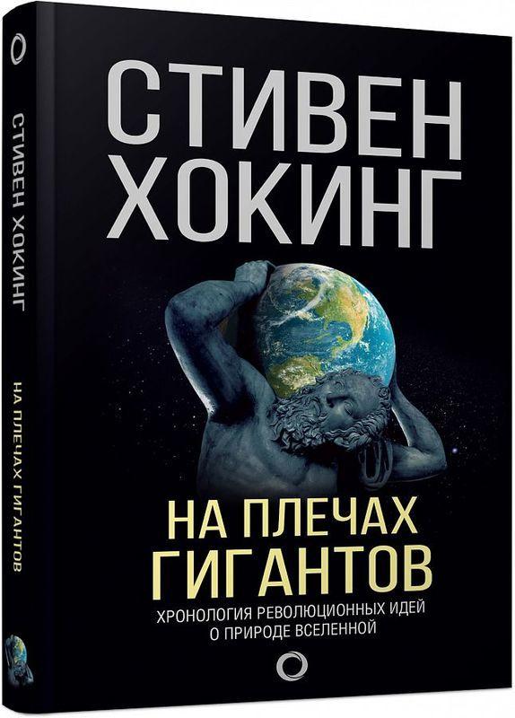 """Купить книгу """"На плечах гигантов"""""""