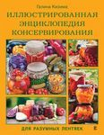 Иллюстрированная энциклопедия консервирования. Для разумных лентяек