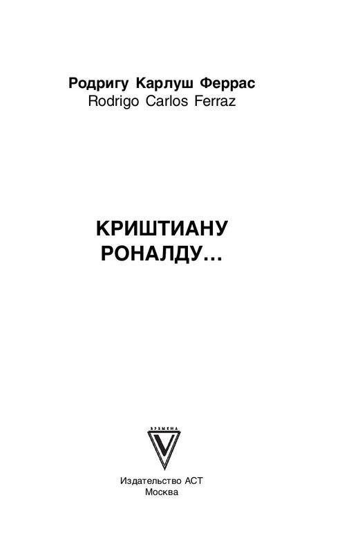 """Купить книгу """"Криштиану Роналду"""""""