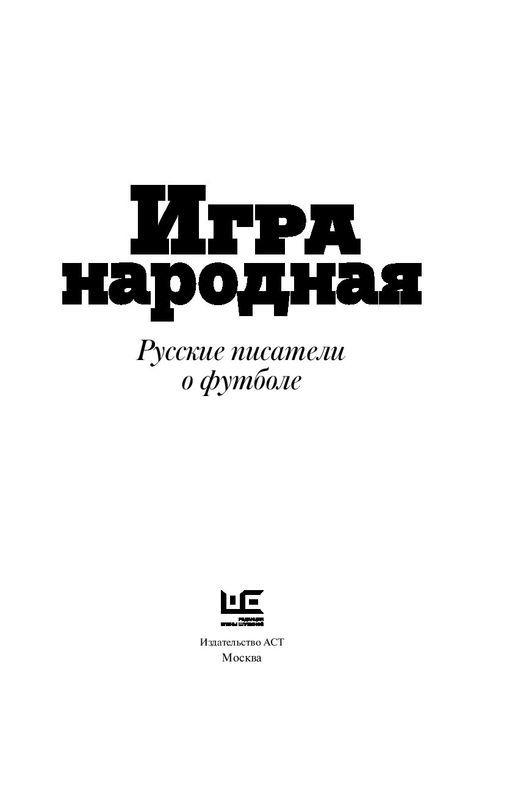 """Купить книгу """"Игра народная. Русские писатели о футболе"""""""