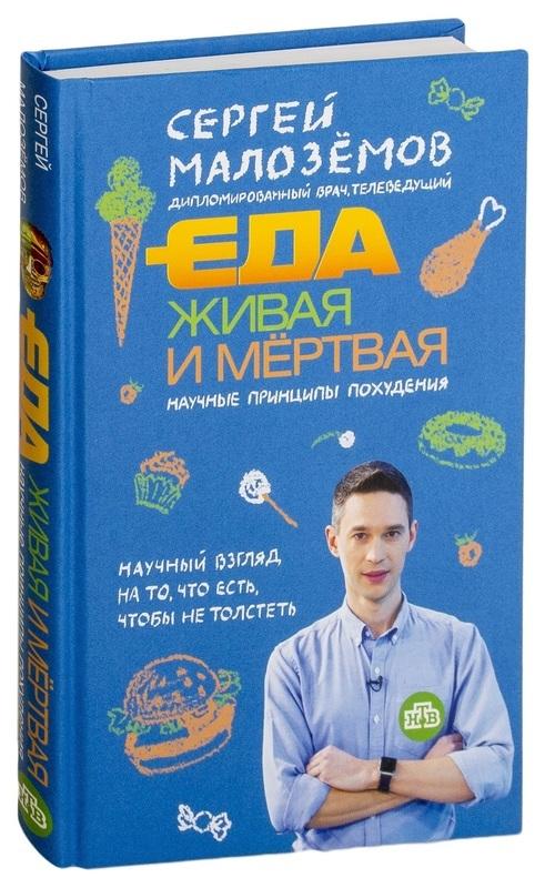 """Купить книгу """"Еда живая и мертвая. Научные принципы похудения"""""""
