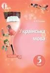 Українська мова. 5 клас. Підручник