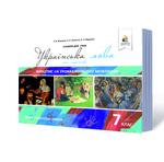 Українська мова. 7 клас. Живопис на уроках розвитку мовлення