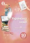 Українська мова. 10 клас. Підручник. Профільний рівень