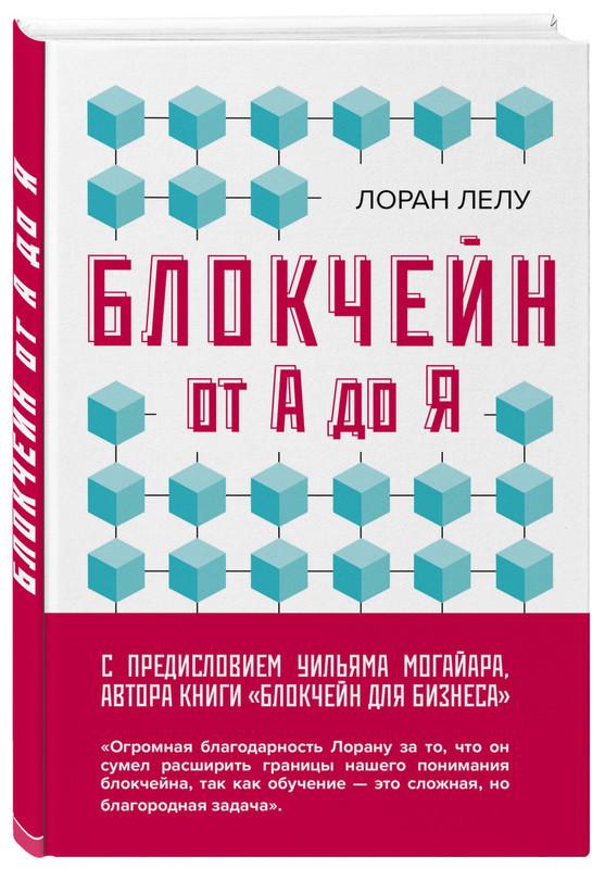 """Купить книгу """"Блокчейн от А до Я. Все о технологии десятилетия"""""""