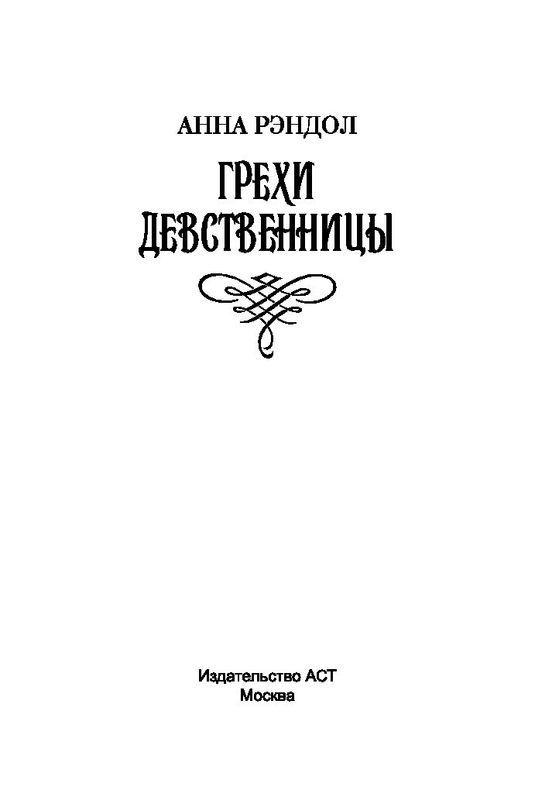 """Купить книгу """"Грехи девственницы"""""""