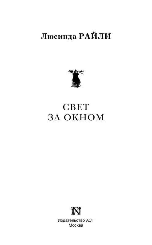 """Купить книгу """"Свет за окном"""""""