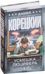 Усмешка Люцифера - купить и читать книгу