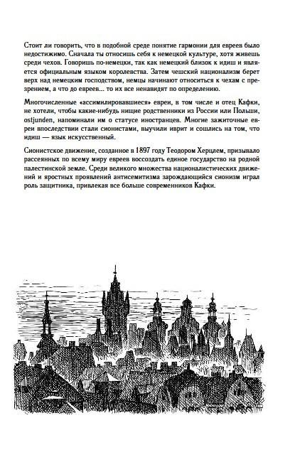 "Купить книгу ""Франц Кафка. Графический роман"""