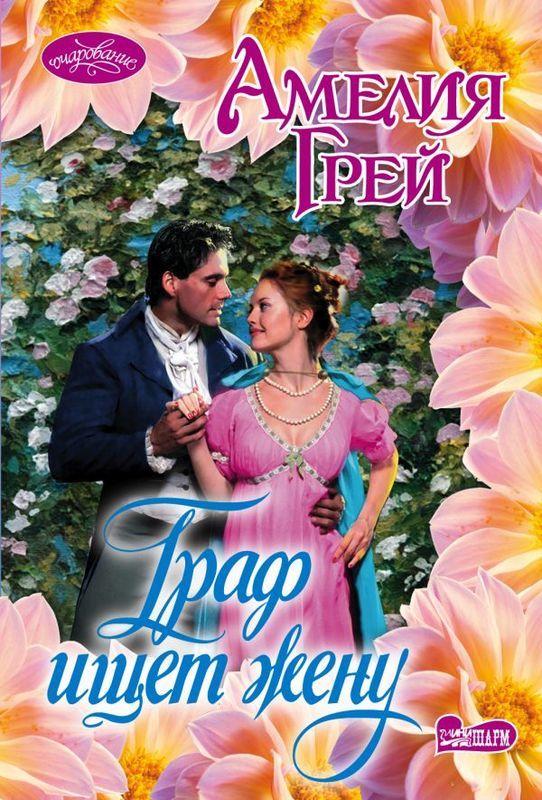 """Купить книгу """"Граф ищет жену"""""""