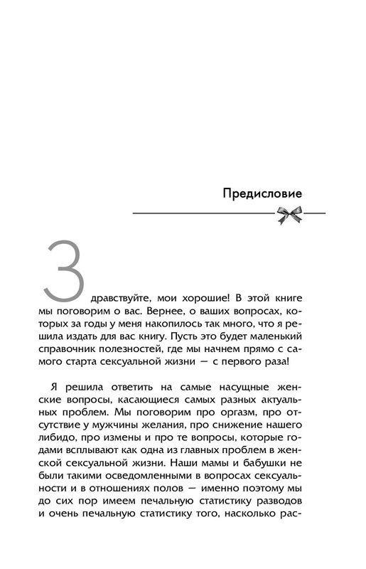 """Купить книгу """"Чего хотят женщины. Простые ответы на деликатные вопросы"""""""