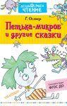 Петька-микроб и другие сказки