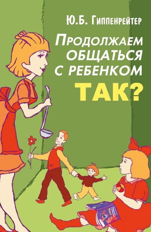 """Купить книгу """"Продолжаем общаться с ребенком. Так?"""""""