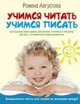 Учимся читать, учимся писать. Авторская методика обучения чтению и письму детей с особенностями развития