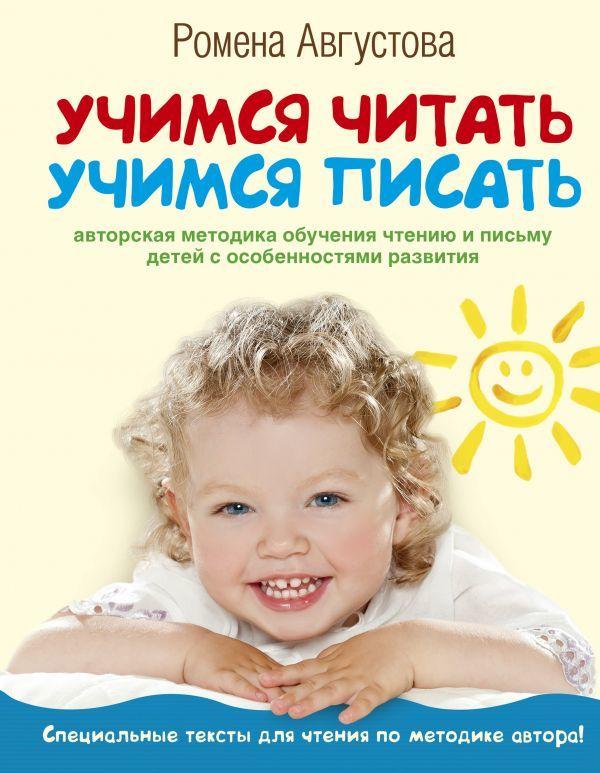 """Купить книгу """"Учимся читать, учимся писать. Авторская методика обучения чтению и письму детей с особенностями развития"""""""