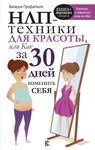 НЛП-техники для красоты, или Как за 30 дней изменить себя