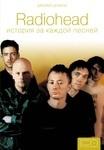 """Купить книгу """"Radiohead. История за каждой песней"""""""