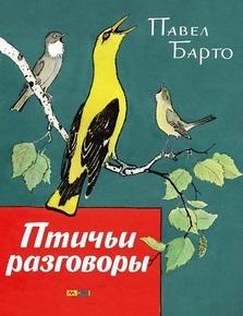 """Купить книгу """"Птичьи разговоры"""""""