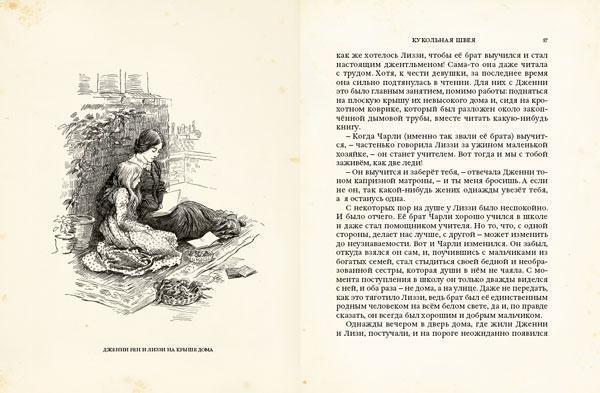 """Купить книгу """"Чарльз Диккенс. Истории для детей"""""""