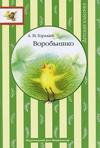 """Купить книгу """"Воробьишко"""""""