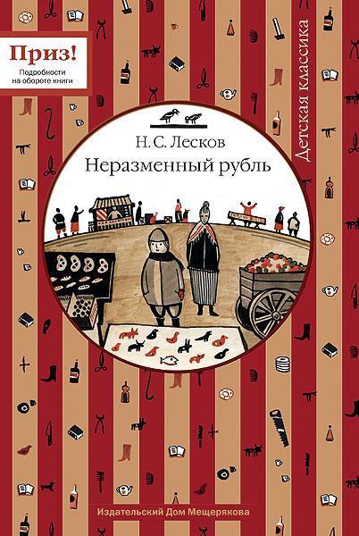 Неразменный рубль - купить и читать книгу