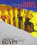 Магия / Мания Египта