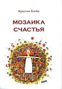 """Купить книгу """"Мозаика счастья"""""""