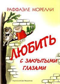 """Купить книгу """"Любить с закрытыми глазами"""""""