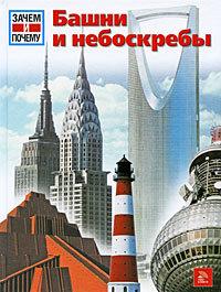 """Купить книгу """"Башни и небоскребы"""""""