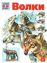 """Купить книгу """"Волки"""""""