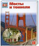 Мосты и тоннели