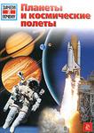 Планеты и космические полеты