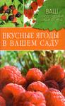 Вкусные ягоды в вашем саду - купить и читать книгу