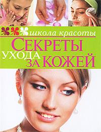 """Купить книгу """"Секреты ухода за кожей"""""""