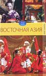 Восточная Азия - купити і читати книгу
