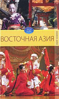 """Купить книгу """"Восточная Азия"""""""