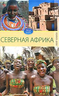 """Купить книгу """"Северная Африка"""""""