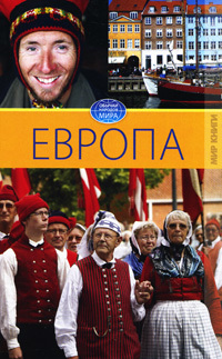 """Купить книгу """"Европа. Том 5"""""""