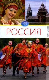 """Купить книгу """"Россия. В 2 томах. Том 1"""""""