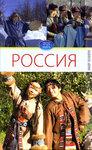 Россия. В 2 томах. Том 2