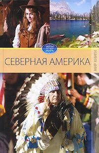 """Купить книгу """"Северная Америка. Том 1"""""""